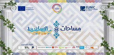 مهرجان مساحات الجوال للفنون والتراث