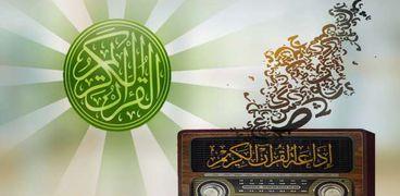 إذاعة القرآن الكريم - صورة أرشيفية