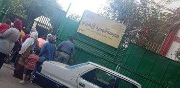 مدرسة قومية الأهرام