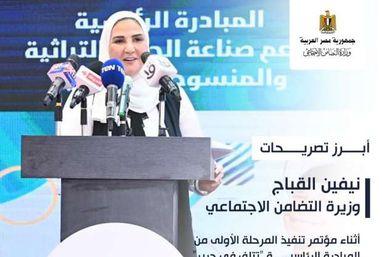 وزيرة التضامن خلال مؤتمر إعلان تنفيذ المرحلة الأولى من مبادرة «تتلف في حرير»