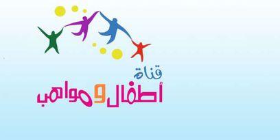 تردد قناة اطفال ومواهب الجديد