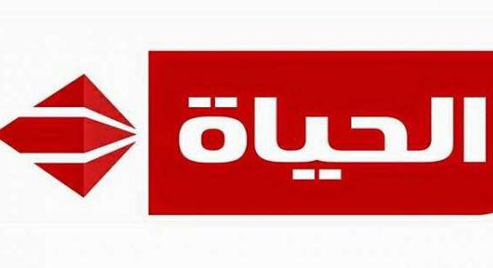 تردد قناة الحياة العربية