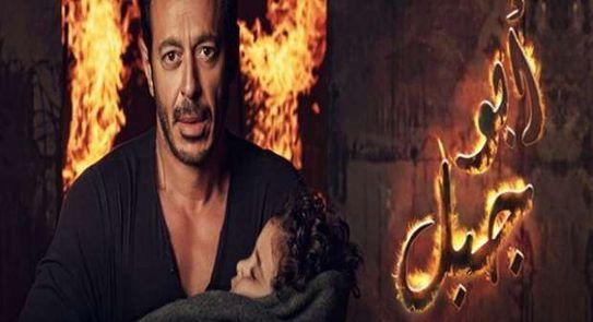 مسلسل أبو جبل في 15 حلقة حريق وموت وتنازل وخداع رمضان 2021 الوطن