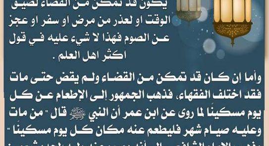 حكم من افطر في رمضان ومات