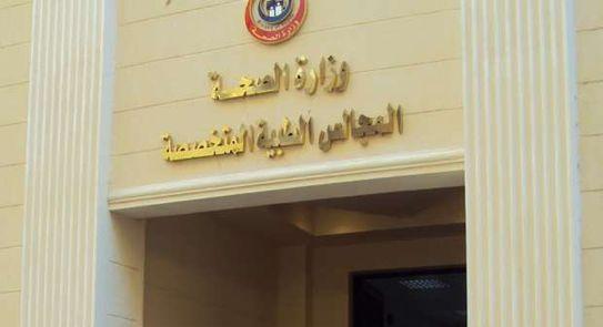 الصحة تتحمل نفقات 31 مريضا من المصريين في الخارج مصر الوطن