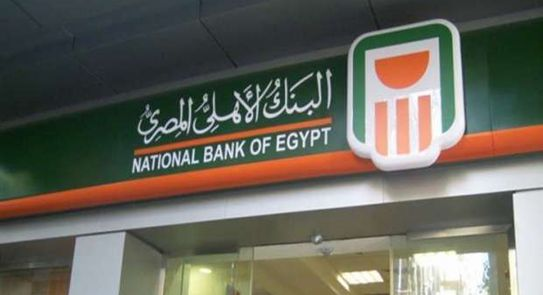 البنك الأهلى المصرى يطمئن عملاءه والقرار يدعم الشمول المالى اقتصاد الوطن