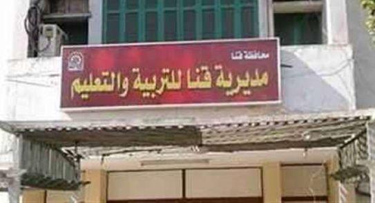 تنسيق الثانوية العامة 2021 محافظة قنا