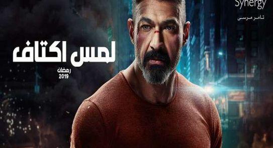 مسلسل لمس أكتاف الحلقة 17 أدهم يسلم نفسه للشرطة رمضان 2021 الوطن