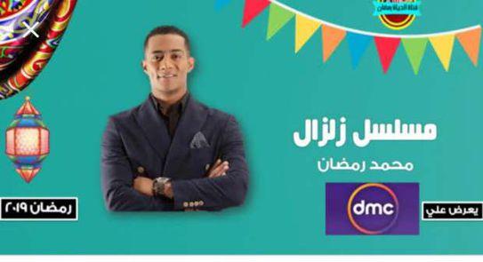 الحلقة الأولى من مسلسل زلزال 2019 محمد رمضان يسدد أقساطه رمضان 2021 الوطن