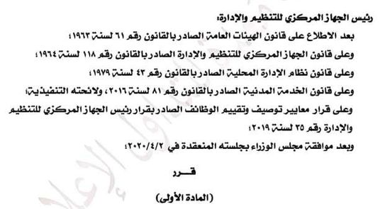 تعرف على جدول المدد البينية الواجب توافرها لاستحقاق الترقيات مصر الوطن
