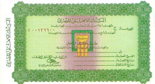 رحلة شهادات استثمار البنك الأهلي المصري منذ ستينيات القرن الماضي صور اقتصاد الوطن