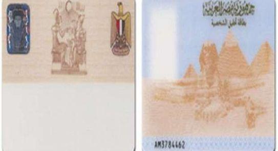 خطوات تجديد بطاقة الرقم القومي إلكترونيا وقيم غرامات التأخير أي خدمة الوطن