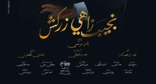 4 مسلسلات كوميديا فقط في رمضان 2021 تعرف عليها فن وثقافة الوطن