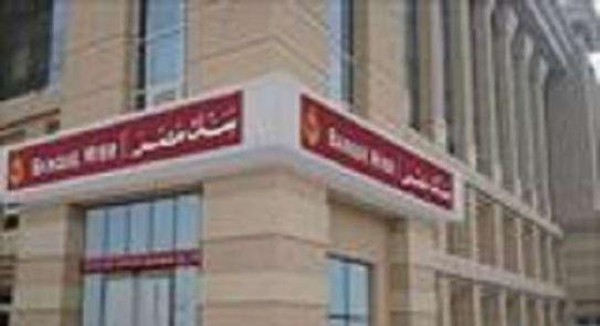أسعار الفائدة في بنك مصر بعد قرار المركزي بتثبيتها اقتصاد الوطن