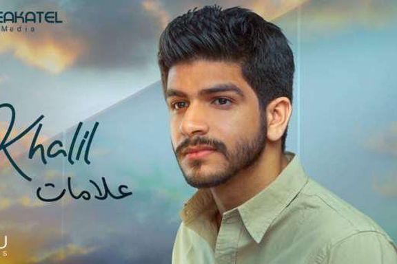 المطرب أحمد خليل