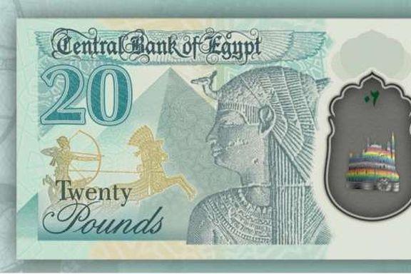 صورة من العملات البلاستيكية الجديدة
