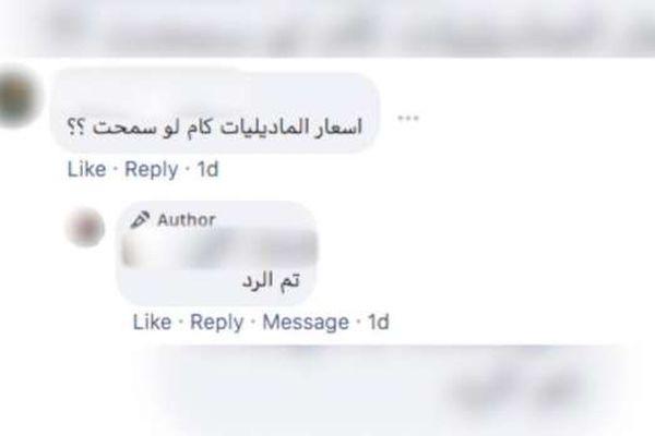 """""""حماية المستهلك"""": مليون جنيه غرامة عدم الإفصاح عن سعر المنتج"""