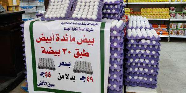 طرح البيض في المجمعات الاستهلاكية