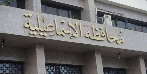 ديوان عام محافظة الإسماعيلية