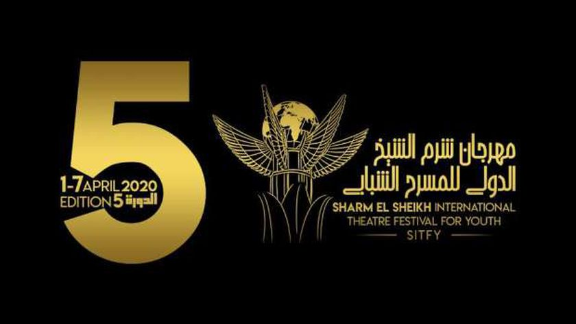 شرم الشيخ الدولي للمسرح