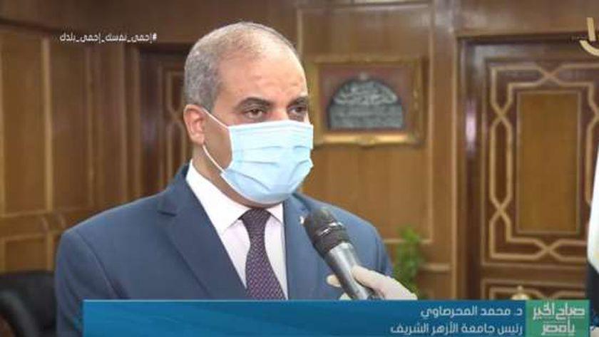 د. محمد المحرصاوي رئيس جامعة الأزهر