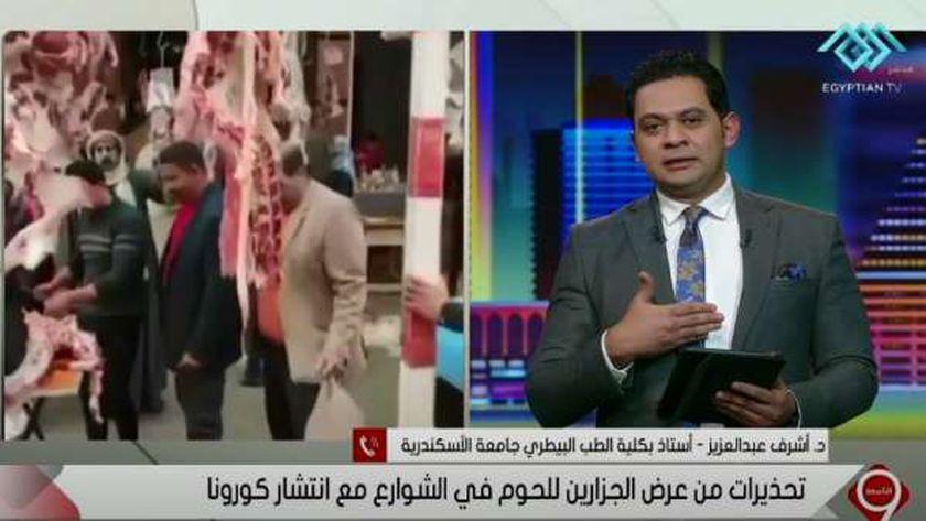 مداخلة الدكتور أشرف عبد العزيز، أستاذ الطب البيطري