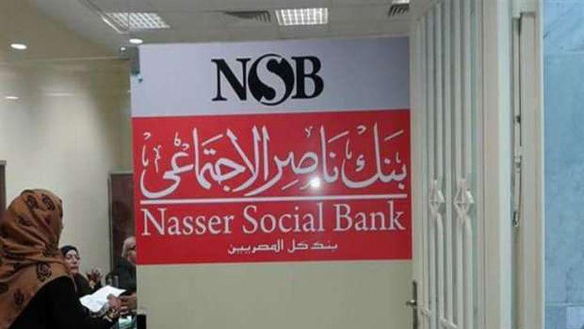 منح المشروعات من بنك ناصر