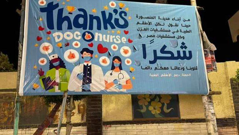 لافتات شكر للأطقم الطبية في الدقهلية