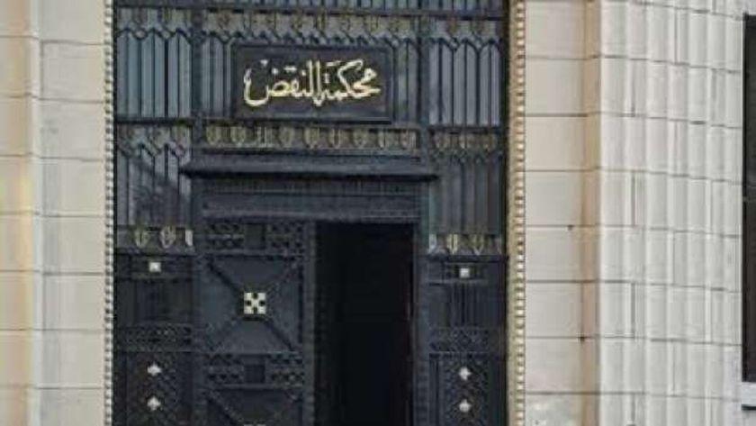 صورة أررشيفية لمبني محكمة النقض