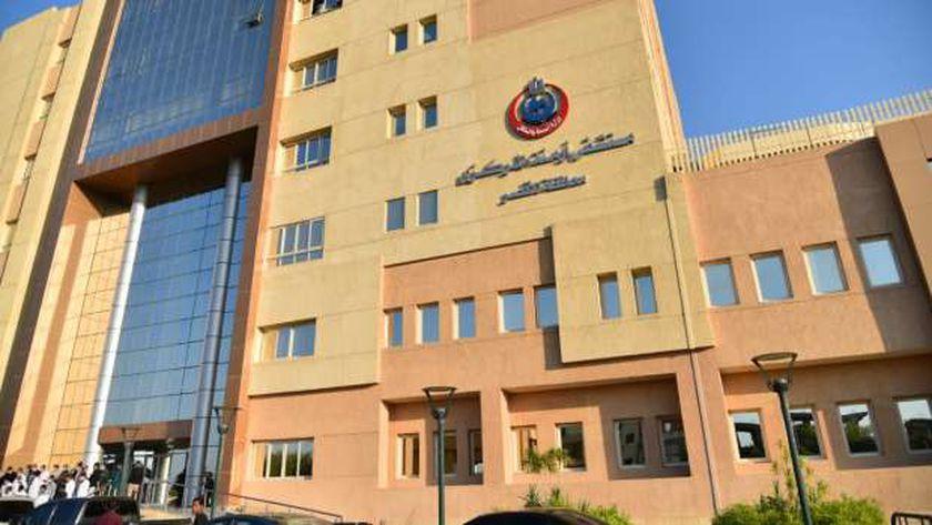 مستشفى أرمنت المركزي