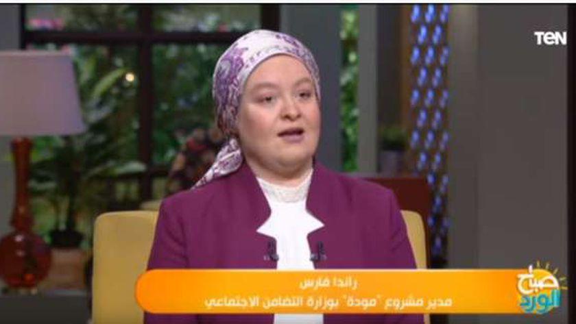 راندا فارس مدير المشروع القومي للحفاظ على كيان الأسرة المصرية
