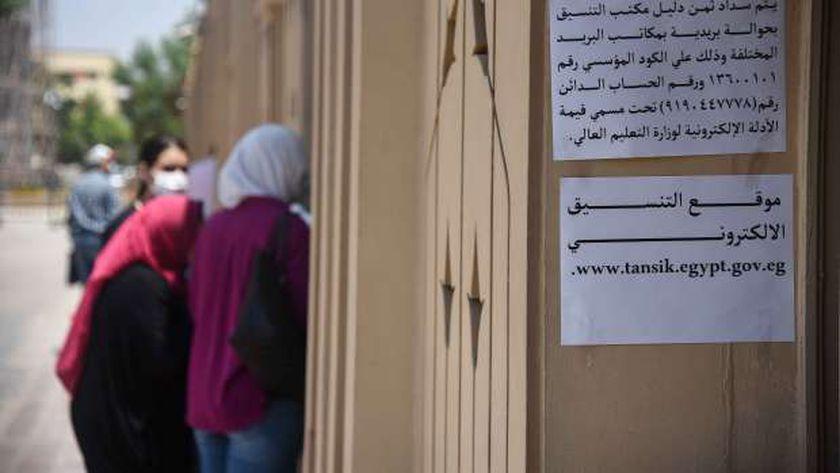 مكتب التنسيق الرئيسي جامعة عين شمس