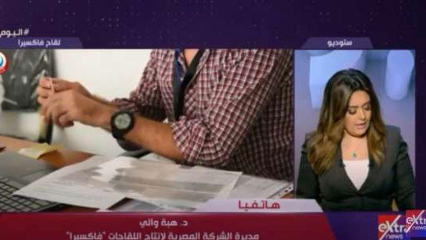 مدير الشركة المصرية لإنتاج اللقاحات فاكسيرا