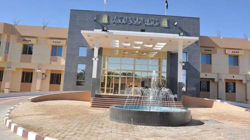 ديوان عام محافظة الوادي الجديد