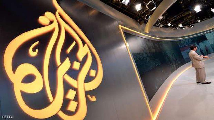 قناة الجزيرة الإرهابية