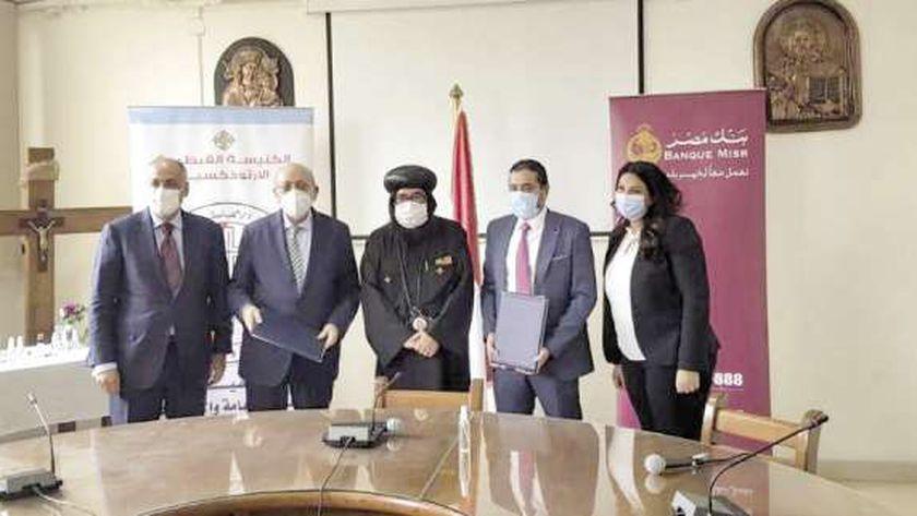 جانب من توقيع بروتوكول التعاون بين بنك مصر والأسقفية