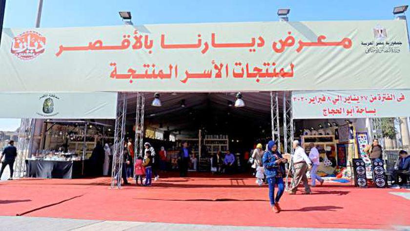 معرض ديارنا في محافظة الأقصر