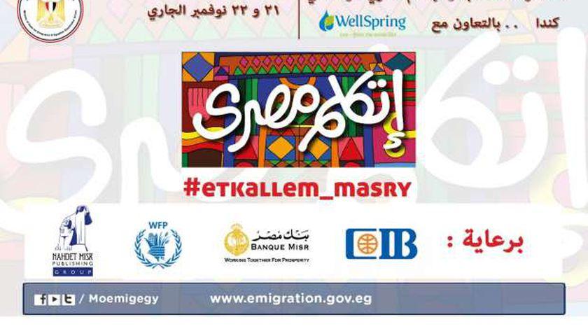مبادرة اتكلم مصرى