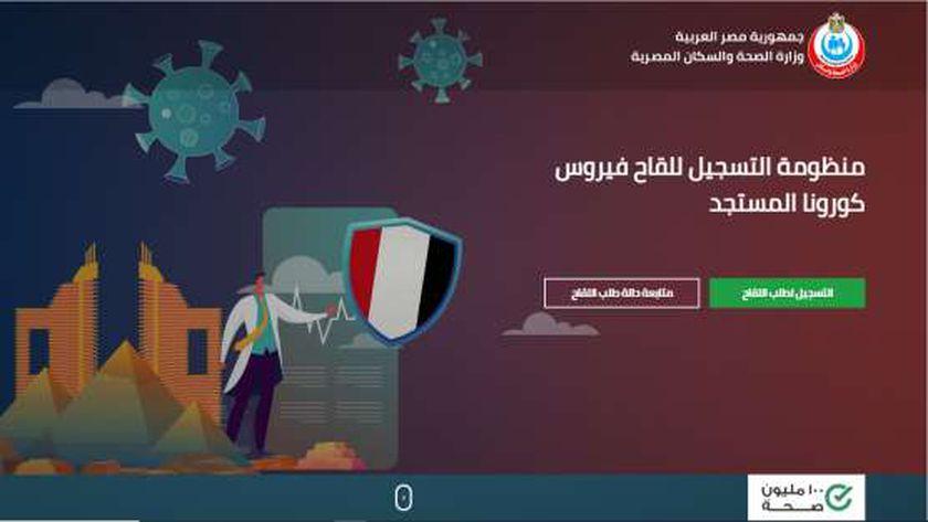 """موقع تسجيل لقاح فيروس كورونا المستجد في مصر """"أرشيفية"""""""