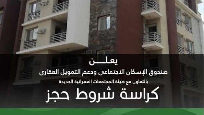الوطن تنشر تفاصيل طرح الوحدات السكنية الجديدة بالمنصورة الجديدة
