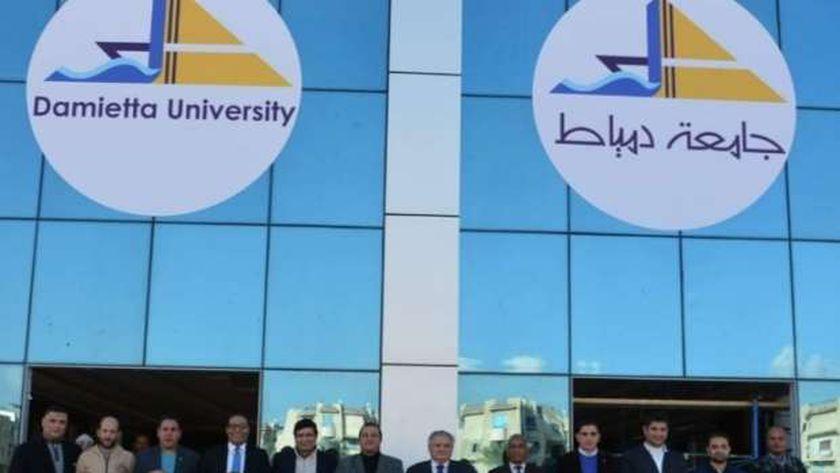 جامعة دمياط