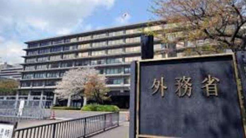 وزارة الخارجية اليابانية
