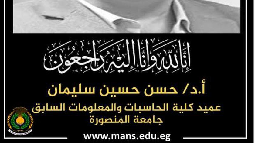 عميد كلية حاسبات بجامعة المنصورة