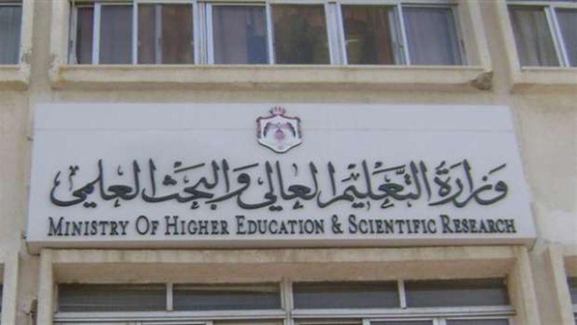 وزارة التعليم العالي- صورة أرشيفية