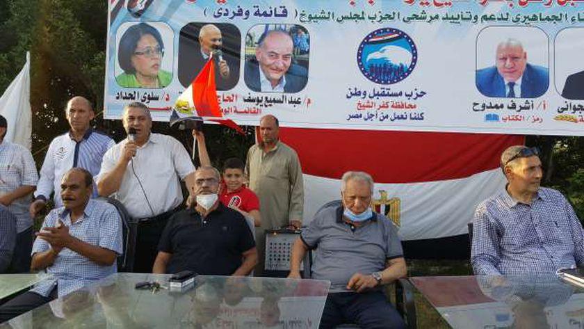 مؤتمر مستقبل وطن بكفر الشيخ