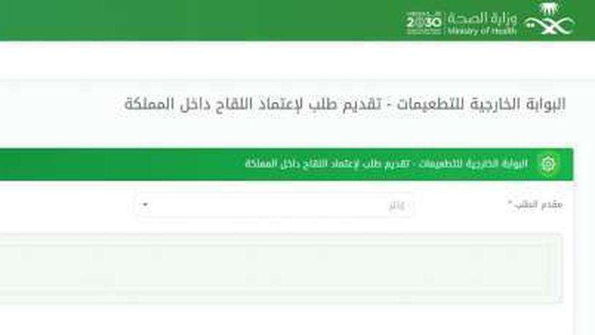رابط وزارة الصحة السعودية لتسجيل لقاح كورونا 2021