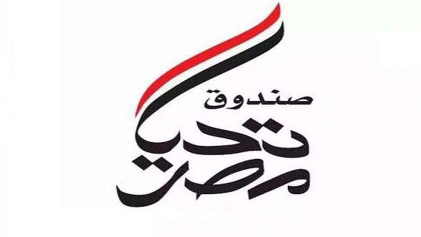 صندوق تحيا مصر .. صورة أرشيفية