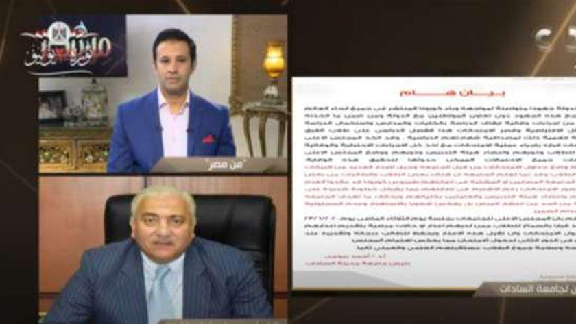 مداخلة رئيس جامعة السادات