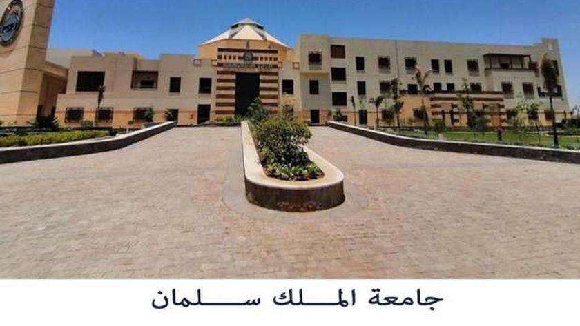 جامعة الملك سلمان الأهلية الجديدة