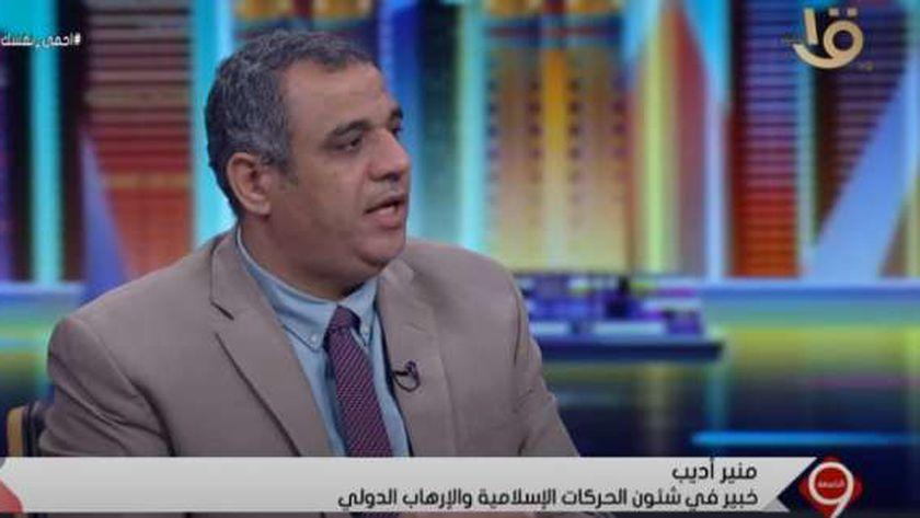 منير أديب، الباحث في شؤون الحركات المتطرفة والإرهاب الدولي